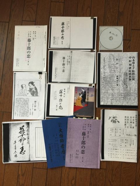 藤十郎の恋資料.jpg