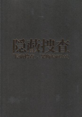 隠蔽捜査パンフレット.jpg