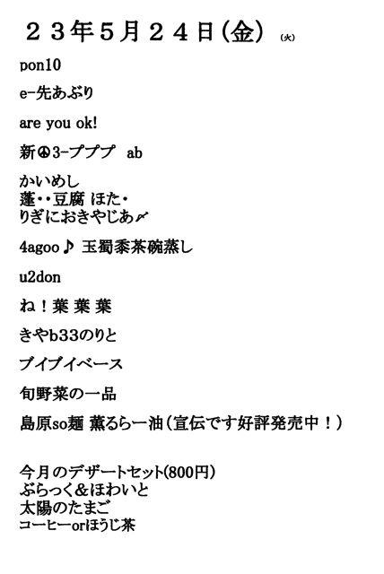 2011年05月25日13時16分14秒.pdf001.jpg