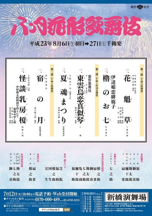 shinbashi201108b.jpg