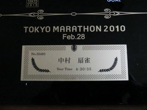 2010東京マラソン.jpg