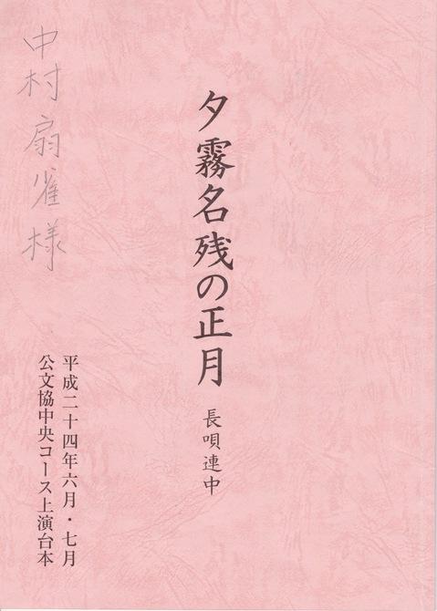 夕霧名残の正月台本.jpg