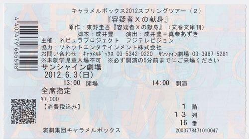 容疑者Xの献身チケット.jpg