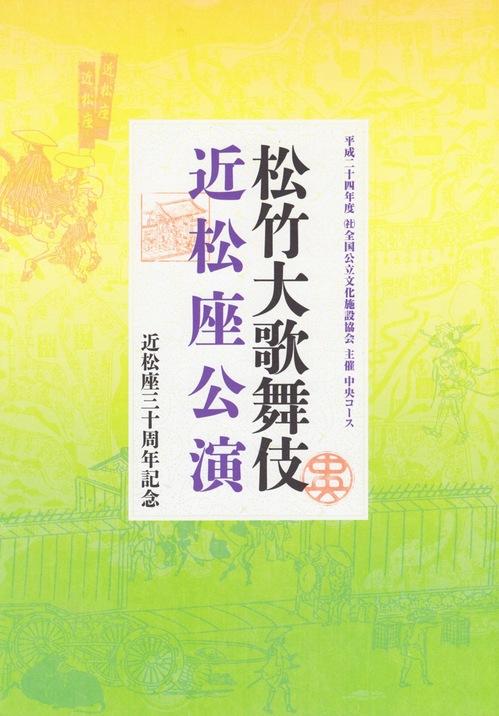 近松座パンフレット.jpg
