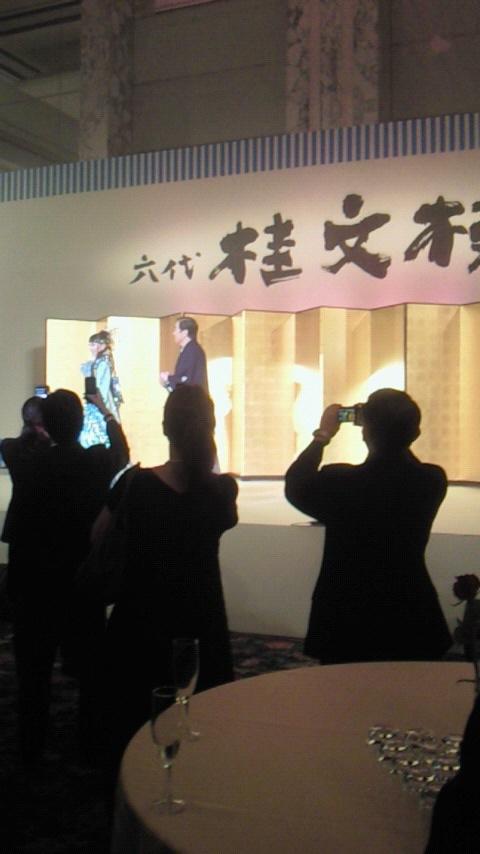 2012:7:2文枝襲名パーティー.jpg