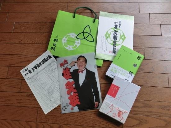 2012:7:3文枝襲名.jpg