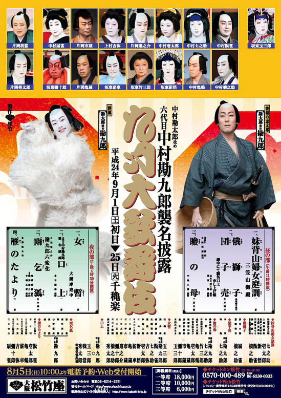 shochikuza201209b.jpg