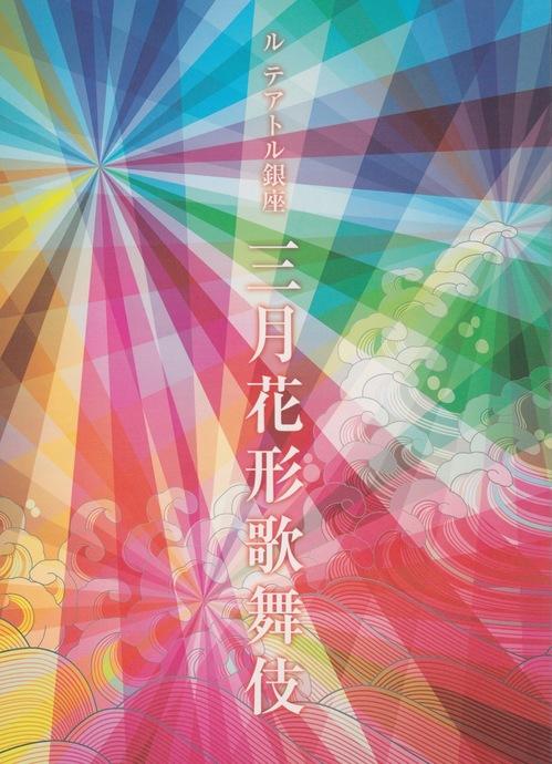 テアトル銀座パンフレット.jpg