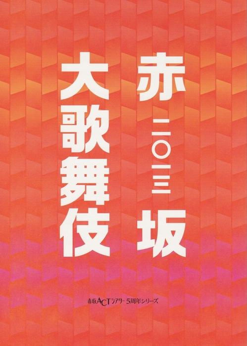 赤坂歌舞伎パンフレット.jpg