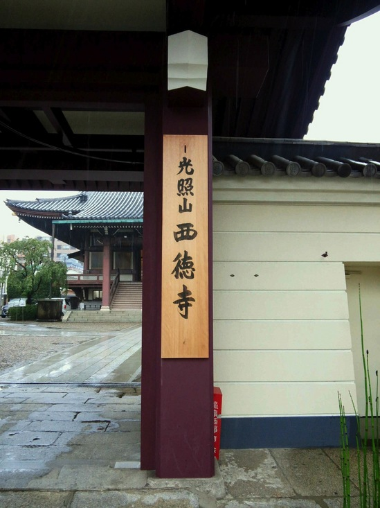 西徳寺1.jpg