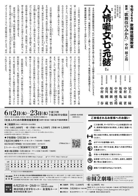 r03-06kabuki_flyer2_b.jpg